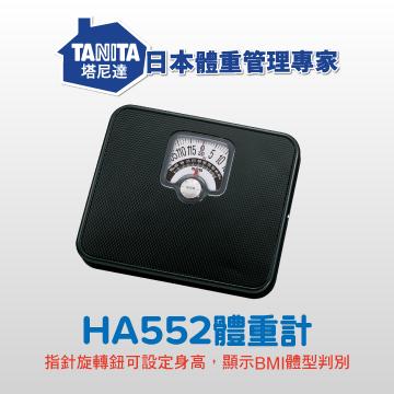 TANITA 機械式體重計(HA552BK)