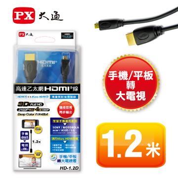 大通高速乙太網(A to D)HDMI線1.2米(HD-1.2D)