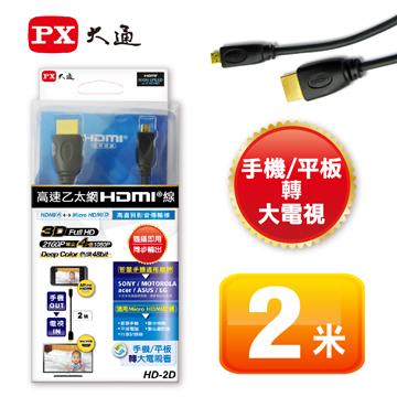 大通高速乙太網(A to D)HDMI線2米(HD-2D)