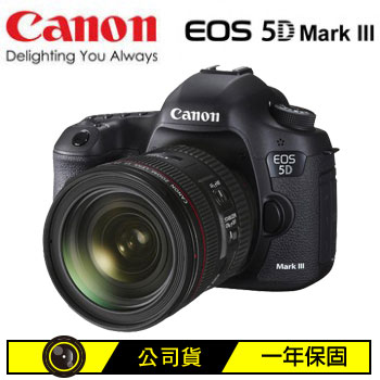 【福利品】 CANON EOS 5D III 24-70IS KIT數位單眼相機(5D3 KIT(24-70IS))