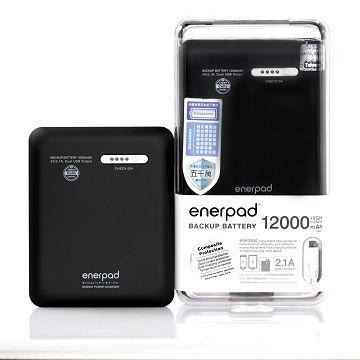 【12000mAh】ENERPAD 大容量行動電源-黑