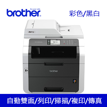Brother MFC-9330CDW彩色雷射複合機