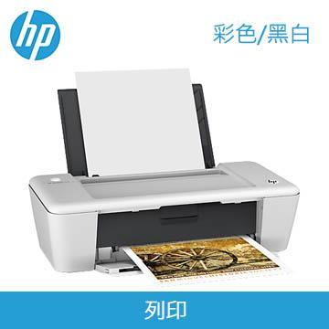 HP DJ 1010 學生報告印表機