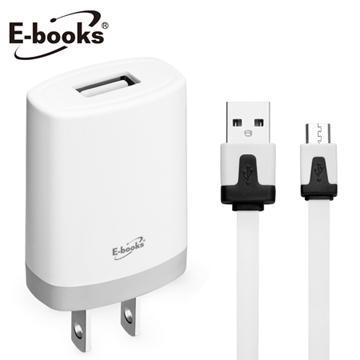 E-books B7(白)AC轉USB充電組(E-PCB088WH)