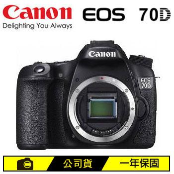 【福利品】 CANON EOS 70D數位單眼相機(BODY)(70D Body)
