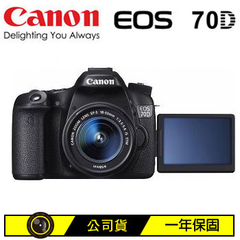 【福利品】 CANON EOS 70D 18-55mm KIT數位單眼相機(KIT)(70D KIT(18-55 STM))