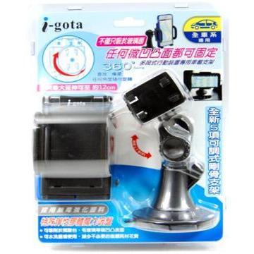 i-gota 多段式行動裝置專用車載支架 CAR-HOLD-TW