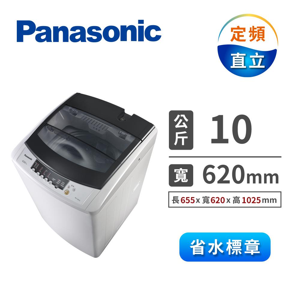 Panasonic 10公斤大海龍洗衣機 NA-100YZ-H(淡瓷灰)