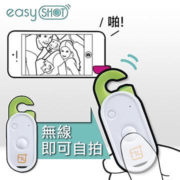 FLY-EasyShot 無線遙控自拍神器(FLY-OT-ESHOT-01)