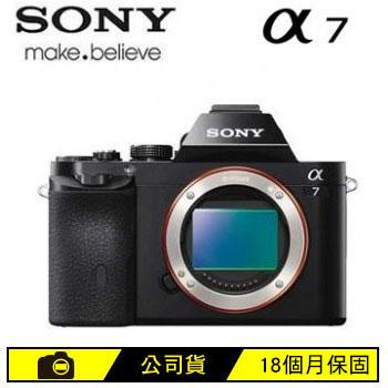 SONY A7可交換式鏡頭相機-BODY(ILCE-7)