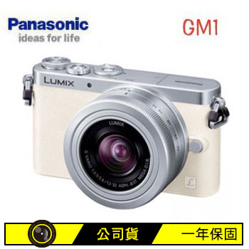【福利品】 PANASONIC GM1K可交換式鏡頭相機KIT-白(DMC-GM1K-W)
