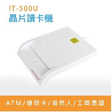 InfoThink IT-500U(白)ATM晶片讀卡機