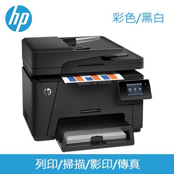 【展示福利品】HP M177fw 彩色雷射傳真事務機