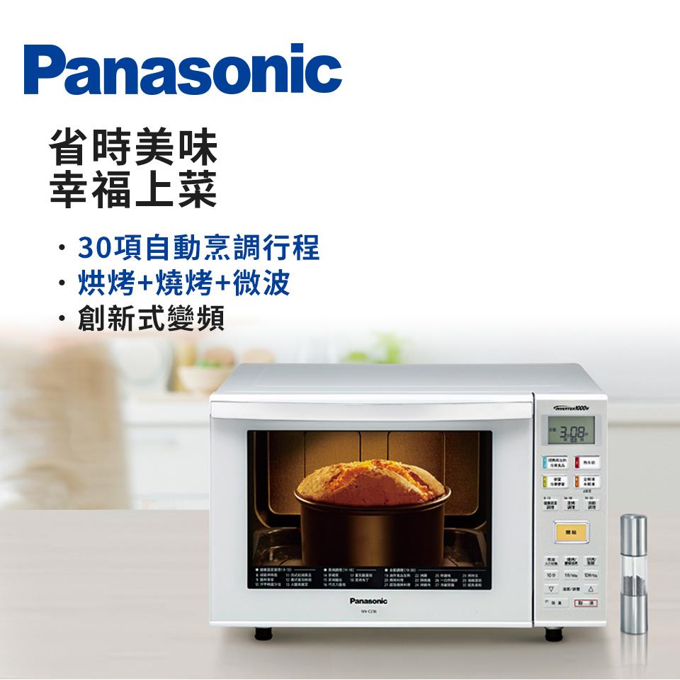 Panasonic 23L變頻微波爐(NN-C236)