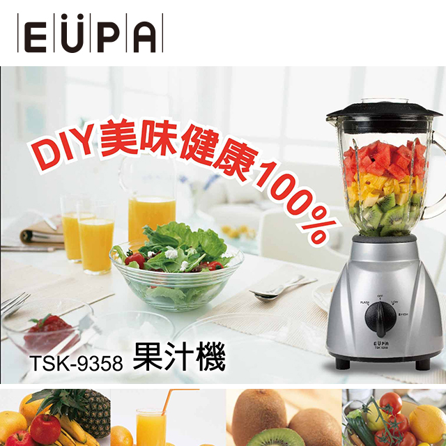 EUPA 1L果汁機(TSK-9358)