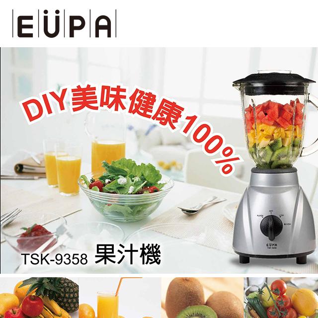 EUPA 1L果汁機