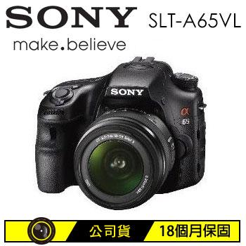 SONY A65VL 數位單眼相機-變焦鏡組(SLT-A65VL)