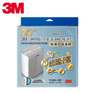 3M T10AB除臭加強極淨型清淨機濾網(T10AB-ORF)
