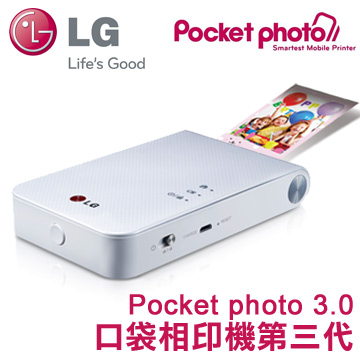 LG Pocket photo 3.0口袋相印機第三代(優雅白) PD239W