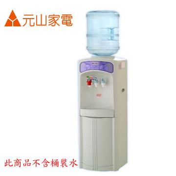 元山落地冰溫熱桶裝飲水機(YS-1994BWSI)