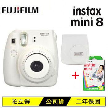 富士 Mini8馬上看相機-白(Mini8白+包包+1盒軟片)
