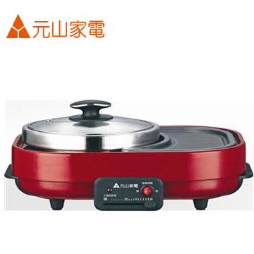 【福利品】元山火烤御廚鍋(YS-526OR)
