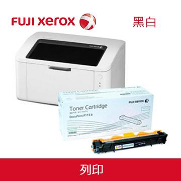 Fuji Xerox P115b 雷射印表機+原廠黑色碳粉1支(P115 b(TL300751))