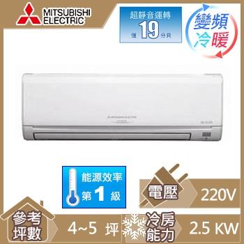 MITSUBISHI一對一變頻冷暖空調(MSZ/MUZ-GE25NA)