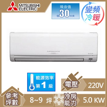 MITSUBISHI一對一變頻冷暖空調(MSZ/MUZ-GE50NA)