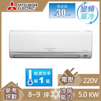 MITSUBISHI一對一變頻單冷空調(MSY/MUY-GE50NA)