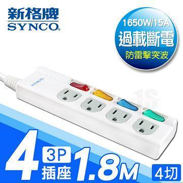 SYNCO 4開3孔4座 6呎延長線(SY-434L6)