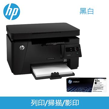 【8入】HP M127fn黑色碳粉匣+Laserjet Pro M125a雷射事務機(CF283A)