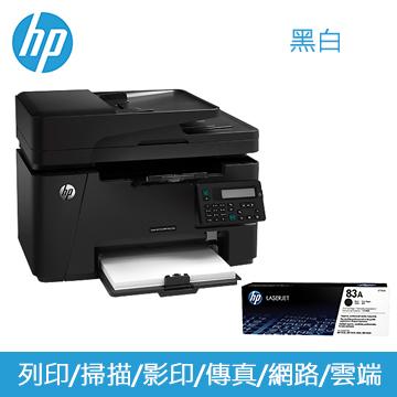 【10入】HP M127fn黑色碳粉匣+M127fs 雷射傳真事務機(CF283A)