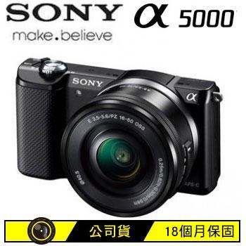 SONY 5000L可交換式鏡頭相機KIT-黑(ILCE-5000L/B)