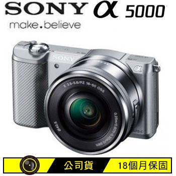 SONY 5000L可交換式鏡頭相機KIT-銀(ILCE-5000L/S)