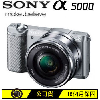 SONY 5000L可交換式鏡頭相機KIT-銀