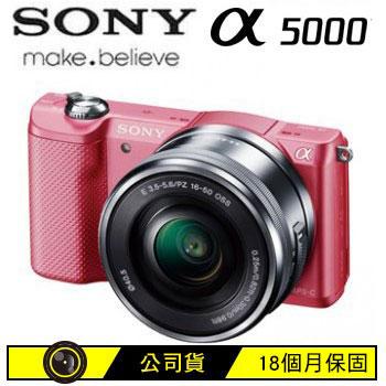 SONY 5000L可交換式鏡頭相機KIT-粉(ILCE-5000L/P)