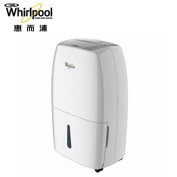 【福利品 】惠而浦8.5L除濕機(ADT18B)