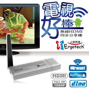 人因MD3056S無線HDMI同步分享棒(MD3056S)