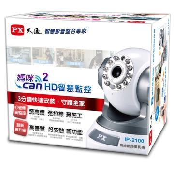 大通HD高畫質智慧無線監控系統(媽咪CAN2)(IP-2100)