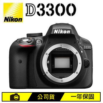NIKON D3300數位單眼相機BODY(D3300BODY)