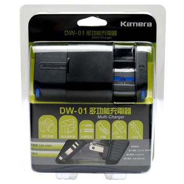 Kamera DW01多功能充電器(附變壓器及車充)(DW01)