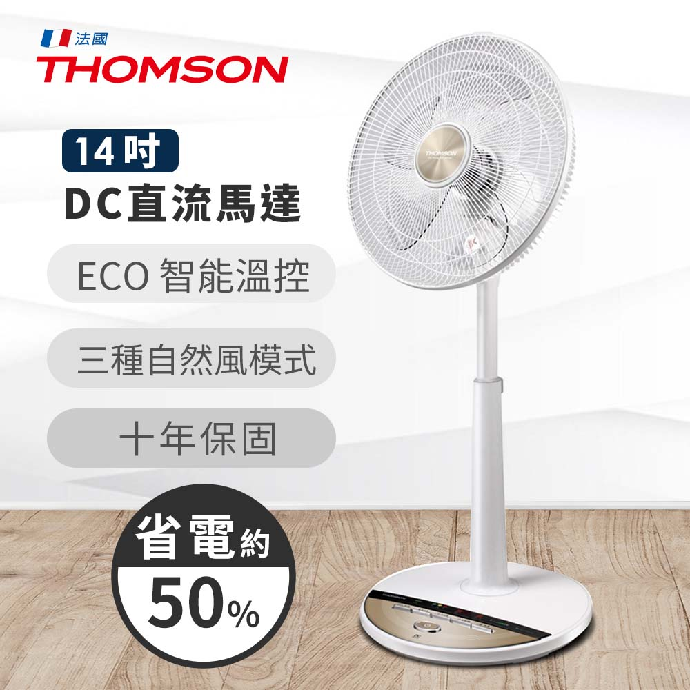 THOMSON 14吋DC直流變頻立扇