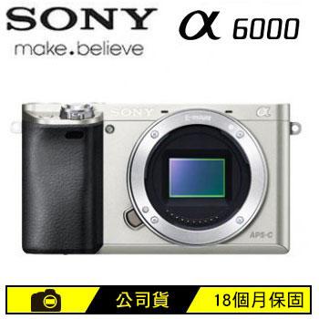 SONY α6000可交換式鏡頭相機BODY-銀(ILCE-6000/S)