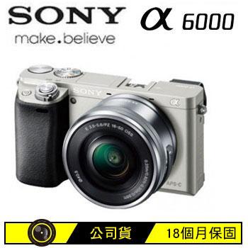 SONY α6000L可交換式鏡頭相機KIT-銀(ILCE-6000L/S)