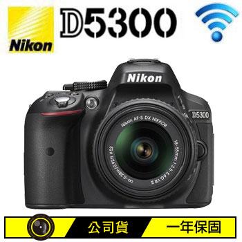 【福利品】NIKON 新D5300數位單眼相機KIT-黑(New-D5300kitBK)