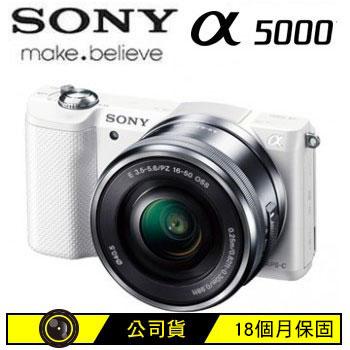 【福利品】SONY 5000L可交換式鏡頭相機KIT-白