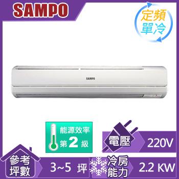 聲寶一對一定頻單冷空調AM-PA22L(AU-PA22(室外供電))