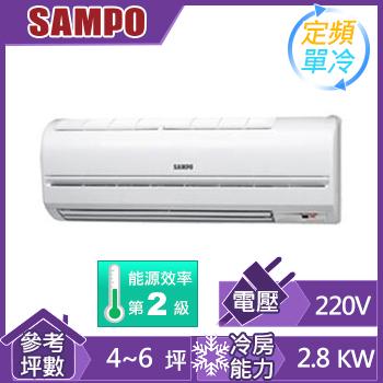 聲寶一對一定頻單冷空調AM-PA28L(AU-PA28(室外供電))