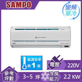 聲寶一對一變頻單冷空調AM-PA22D(AU-PA22D(室外供電))